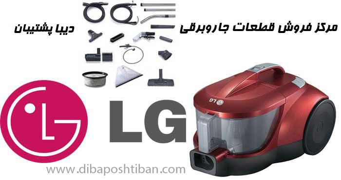 فروش قطعات جاروبرقی ال جی