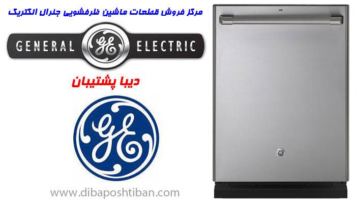 فروش قطعات ماشین ظرفشویی جنرال الکتریک
