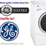 فروش قطعات ماشین لباسشویی جنرال الکتریک